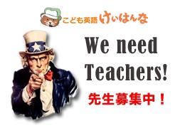 先生募集中!need teachers!